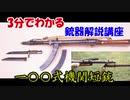 【3分でわかる銃器解説講座】#1 一〇〇式機関短銃【ゆっくり解説】