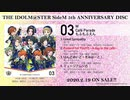 THE IDOLM@STER SideM 5th ANNIVERSARY DISC 03 試聴動画