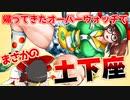 【Switch版OverWatch】帰ってきた! 脱げちゃうオーバーウォッチ!【ゆっくり実況】