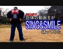 【百貫デb…巨体動画主が】SING&SMILE【踊ってみたかった】