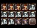 【千年戦争アイギス】制約:屍道士禁止 ☆3 鉄Lv1のみ(ミミック放置)