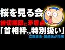 【桜を見る会】安倍首相の事務所の締切期限が政治家枠の8日後で「首相枠だけ特別扱い」の指摘