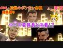 part36 ローズ委員長との決戦の時!?「ポケモン剣盾」縛り実況 初投稿
