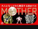 卍【大人になってから実況する初めてのマザー】05(ch限定)