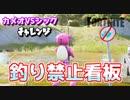"""【フォートナイト】カメオVSシックチャレンジ""""釣り禁止看板"""""""