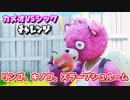 """【フォートナイト】カメオVSシックチャレンジ""""リンゴ、キノコ、スラープシュルーム"""""""