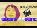 早川亜希動画#693≪初めて映画を見たときの思い出。≫