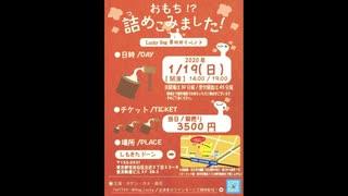 2020年1月19日イベント「lucky bag」告知動画集