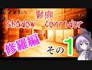 steam版影廊(Shadow Corridor)をゆかりさんが実況プレイ!修羅編