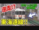 【迷列車の旅】東海道本線を逆走!?1日2本だけの珍しい列車【18きっぷ2019春三日目逆走編】