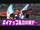 【ドンキーコング64】パイナップルとメスザルと格闘家