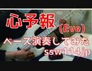 【ベース】心予報 (Eve) オッサンがスラップで演奏してみた【ssw114jp】TABあります