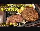 999円でランチバー食べ放題のステーキガスト