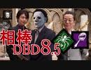 相棒DBD8.5