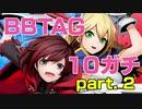 【セリカ雪泉】BBTAG10先ガチ 20.01.29 その2【ルビーヤン】
