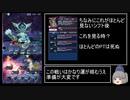【メギド72】フェイタルブレードを撃ちたいソロモンのフェイタルチャレンジ