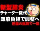【新型肺炎】チャーター機代8万円、政府負担で調整へ - 世論の批判で一転