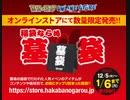 【開封動画】10000円のウルトラマン福袋
