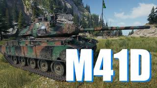 【WoT:M41D】ゆっくり実況でおくる戦車戦Part674 byアラモンド