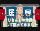 【#V呑み】狂気の沙汰ほど面白い舞元啓介の話