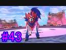 【ポケモン剣盾】物語をじっくり楽しみながら旅をする☆パート43【実況】