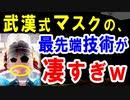 """【韓国の反応】武漢コロナ肺炎で""""中国式マスクの革新技術""""が凄い勢いで進行中..."""