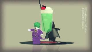 【MMD】レゴバットマンとレゴジョーカーで夏に去りし君を想フ