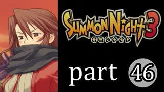 【サモンナイト3】獣王を宿し者 part46