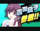 【ぷち多魔ウォーカー】参謀妹良ちゃん参戦!PV動画。「まちカドまぞく」二次創作ゲーム