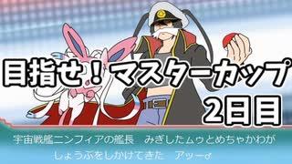 【ポケモン剣盾】 対戦ゆっくり実況015 目指せ!マスターカップ2日目