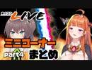【桐生ココ】あさココLIVE ミニコーナーまとめ【part4】