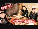 V援隊MC陣の忘年会~後編~【V援隊】TV放送 第50回