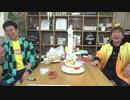 【祝48歳!】濱口さんの誕生日ケーキを作りながらフランス土産と不味蕎麦優グッズについて話します!