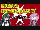 【EU4】東北ずん子と神の王国 #2【聖ヨハネ騎士団】