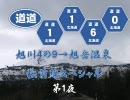 【ニコニコ動画】道道1160号線を走ってきた~桜前線スペシャル~第1夜を解析してみた