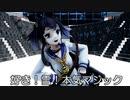 【MMD艦これ】時津風さんで、好き!雪!本気マジック