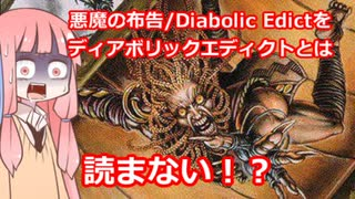 【ゆっくり×ボイロ解説】悪魔の布告/Diabolic Edictはディアボリックエディクトと読まない!?【MTG】