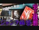 【闇】秋葉原で一番怪しいジャンク屋でヤバイ福袋を購入!秋葉原史上最悪の中身に唖然…orz【開封動画】