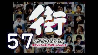 【実況】「街~運命の交差点~」をゆるやかに実況 57