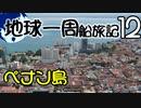 【地球一周船旅記】12日目 - ペナン島で世界遺産の街歩き観光【ゆっくり旅行】