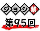 津田健次郎・大河元気のジョシ禁ラジオ!! 第95回!!【おまけ付き有料版/会員無料】