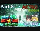 【メトロ】METRO EXODUS アルチョムと車窓の旅 Part.8【ゆっくり】