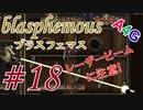 #18 Blasphemous(ブラスフェマス日本語版) 初見プレイ実況動画 メトロイドヴァニア系高難度アクションゲーム by A4G(アラフォーゲームス)