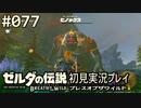 【実況】#077:ゼルダの伝説 ブレスオブザワイルド 初見実況プレイ