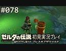 【実況】#078:ゼルダの伝説 ブレスオブザワイルド 初見実況プレイ