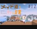 【Minecraft】メイド道とすずの日常 りたーん! Part12