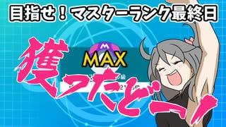 【ポケモン剣盾】 対戦ゆっくり実況018 目指せ!マスターランク最終日
