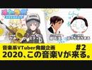 【オトラボ】音楽系VTuber発掘企画 2020、この音楽が来る!【#2】