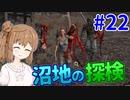 【kenshi】ささらちゃんは左腕が欲しい #22【CeVIO実況】