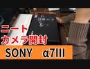 【ニート】フルサイズデビューSONY α7Ⅲ
